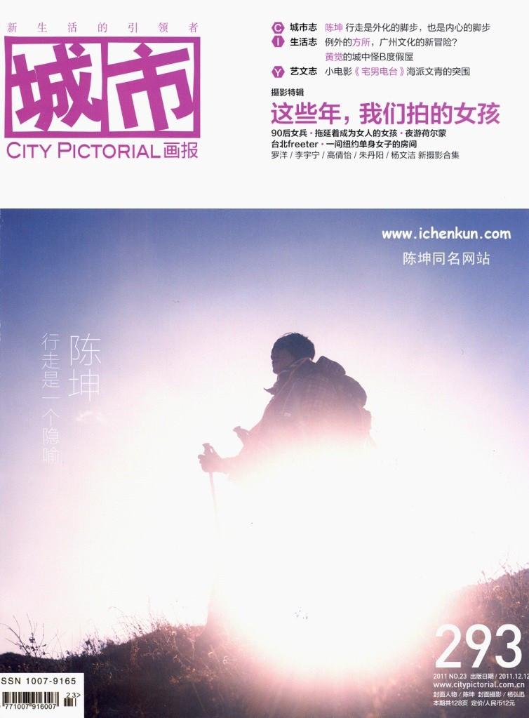 风景杂志封面素材图