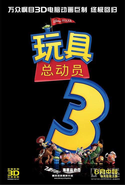 玩具总动员3 曝中文海报 6月16日率先上映