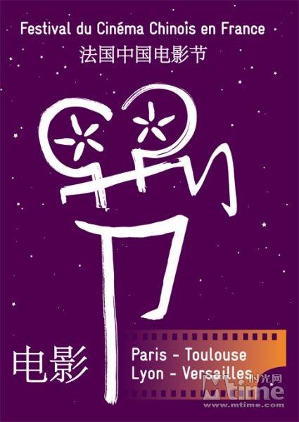 法国首届中国电影节开幕 姜文出任形象大使图片