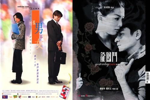 虽然同为刘德华 郑秀文的组合,《孤男寡女》和《龙凤斗》的票房却不可