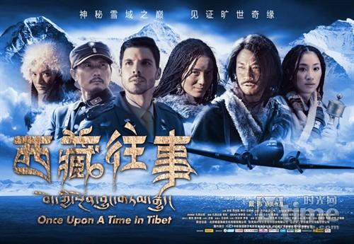 《西藏往事》禅意爱情看好四月电影市场