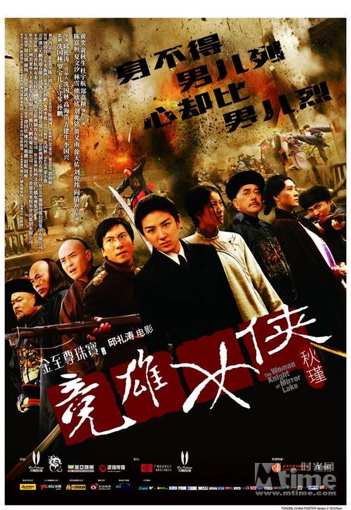 竞雄女侠秋瑾 2011.HD720P 迅雷下载
