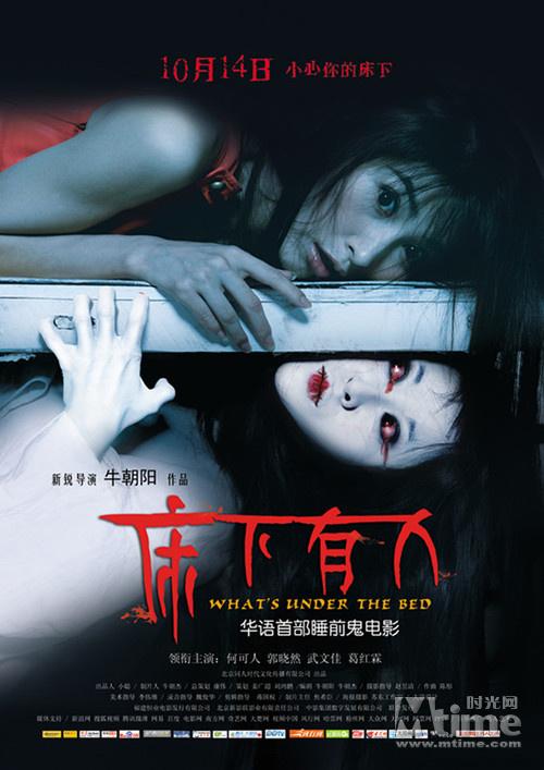 恐怖片《床下有人》 写下《床下有人》观后感