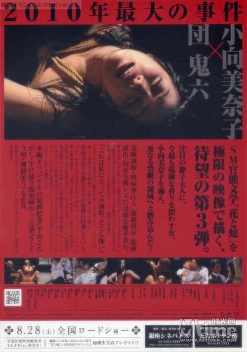 最近这部04年版的《花与蛇》中照例充满了虐恋,畸恋,捆绑,sm等等不堪