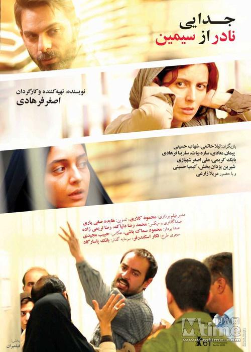 《一次别离》-3部奥斯卡获奖影片将亮相北京国际电影季展映图片