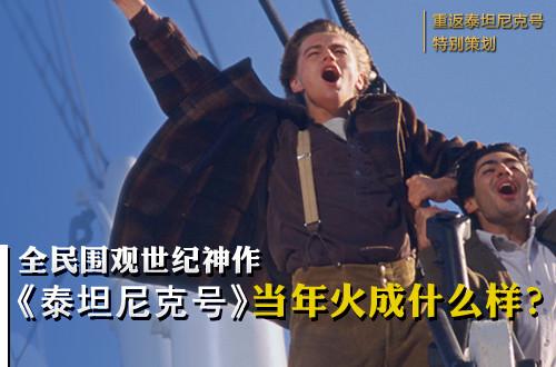 重返泰坦尼克号:14年前那场全民围观的大事件 - intimecinema - 东营市银泰电影院