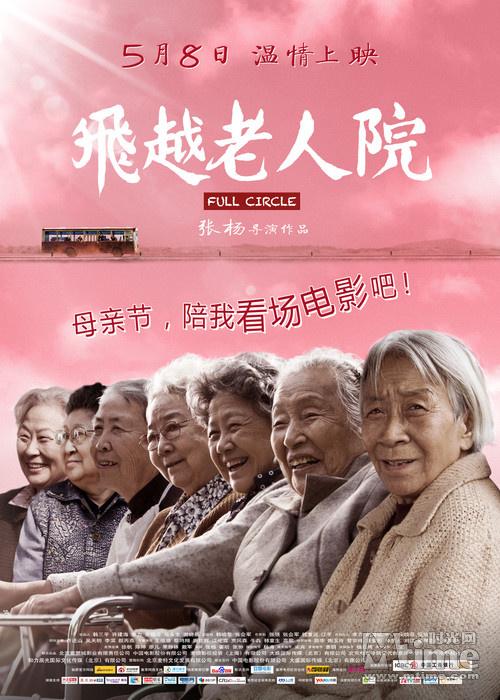 《飞越老人院》主题海报 母亲节陪父母进影院– Mtime时光网