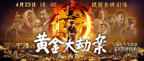 宁浩《黄金大劫案》引爆版预告 4·23全国上映 - intimecinema - 东营市银泰电影院