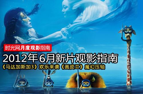6月内地影市前瞻 画皮Ⅱ妖风四起暑期动画齐袭 - intimecinema - 东营市银泰电影院