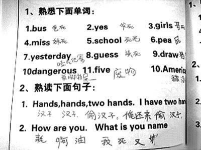 转帖给好友 小学生英语标注雷死人 (汉语的魅力