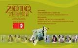 2010年突尼斯影展首映免费观影