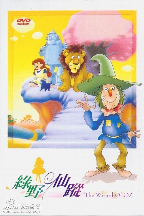 再见,魔法城堡 -动画分类下的所有日志