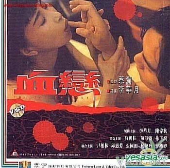 血恋2剧情介绍