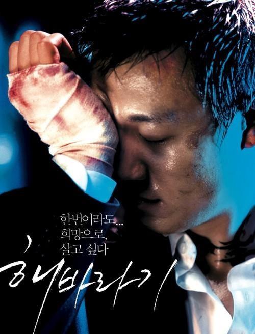 韩国电影爱的解脱_《向日葵》海报 爱浪漫 爱韩国电影 电影