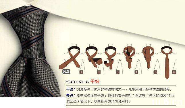 常见领带打法十种