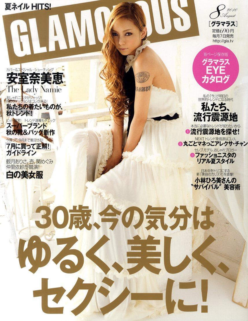 10年8月日文时尚杂志下载