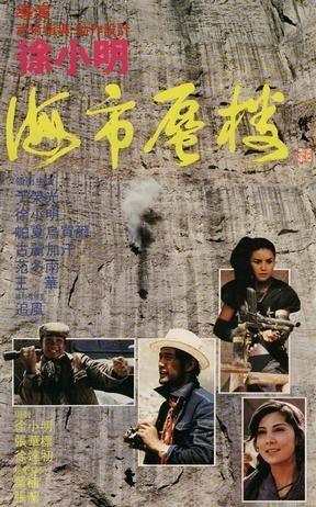 徐小明; 海市蜃楼1986;; 《海市蜃楼(1986)》简介:30年代,摄影师唐延