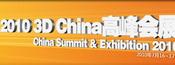 2010 3D中国高峰会展