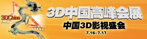 3D中国高峰会展