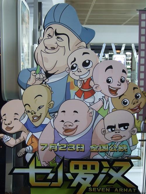 卡通版《七小罗汉》西西应该就是张嘴巴最大那个吧