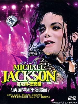 MJ 电影录影带 精选
