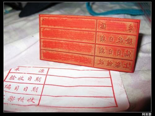 空白原型印章素材