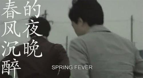 《春风沉醉的夜晚》:这该死的爱情...... - Y★黑黑 - 黑黑★爱电影