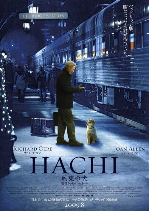 《忠犬八公》:关于守望的悲切故事 - 火神纪 - 妄一家言