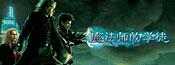 《魔法师的学徒》官方推广中心