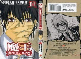 社区博客将伊坂幸太郎的小说魔王大幅度加工成少漫后连载于