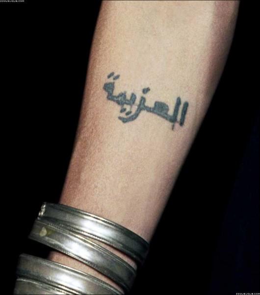 安吉丽娜主要的纹身图文介绍(新)(转帖); 手腕上的字母纹身图案;