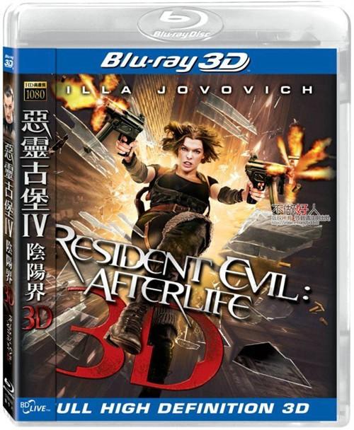台湾 生化危机 战神再生 Resident Evil Afterlife DVD BD发行消息 新增...