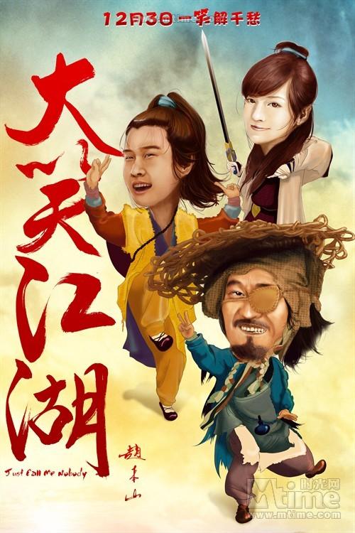 《大笑江湖》:赵本山一个人的胜利 - 昨夜西风凋碧树 - 昨夜西风凋碧树