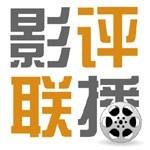 [视频]《影评联播》之:《赵氏孤儿》的三点式与大Bug - 图宾根木匠 - 十分钟,年华老去。