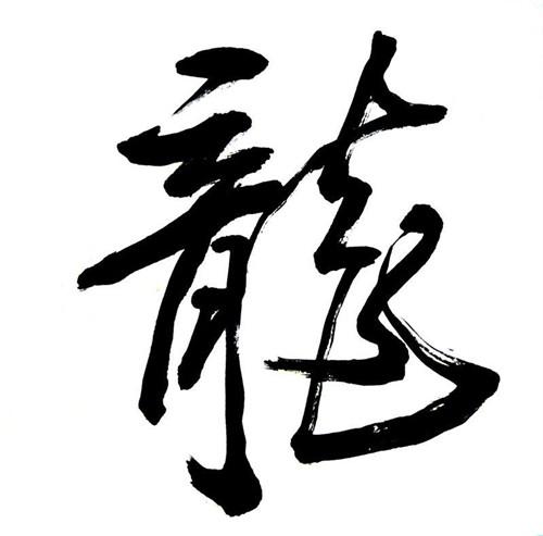 还是汉字最有力!show下你的汉字头像~嗯哼