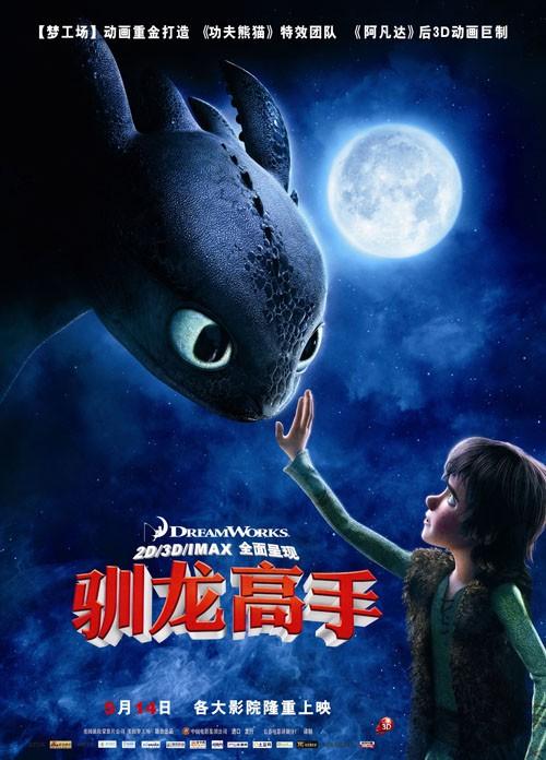 ...00万.可以说,是它打开了今年中国观众对美国动画大片的期待!