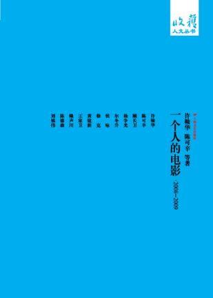 2010内地版十本电影史好书盘点 - 图宾根木匠 - 十分钟,年华老去。