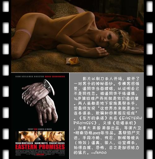 《东方的承诺》:给力猛片