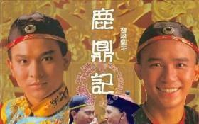 梦回鹿鼎记电视剧1_80后最怀念的古装电视剧排行榜 – 《鹿鼎记》影评