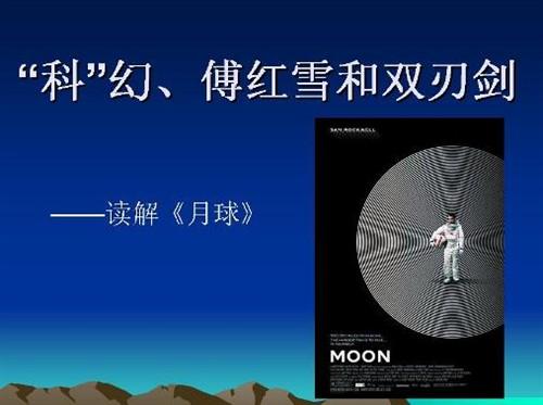 """《月球》:""""科""""幻、傅红雪和双刃剑 - 图宾根木匠 - 十分钟,年华老去。"""