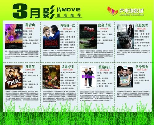 三月电影上映表