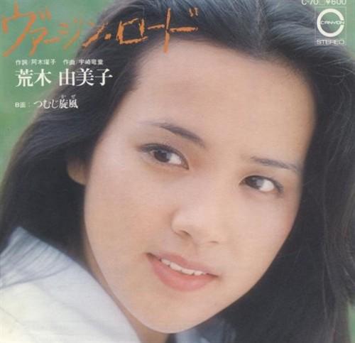 荒木由美子曾立志当一名出色的歌手