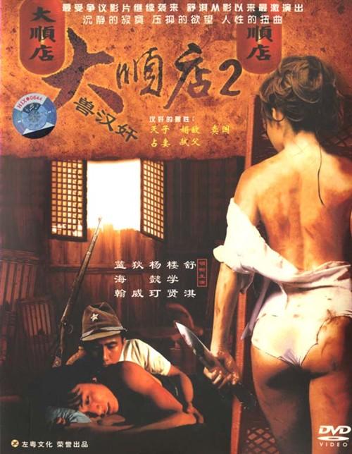 本片是对日本侵略我国造成我国一些妇女成为慰安