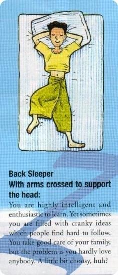 从你的睡姿看性格