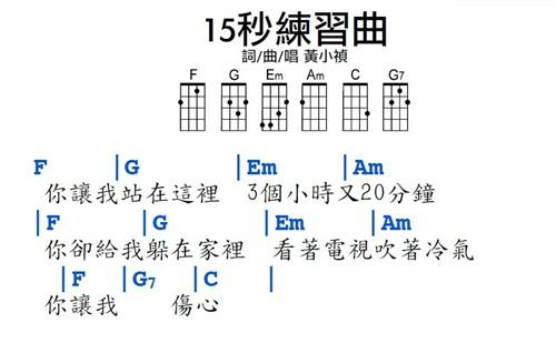 郭峰 中国歌词和曲谱-求高手帮忙扒个谱子 黄小桢 15秒练习曲 口琴吧