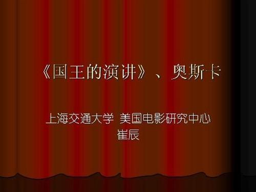《国王的演讲》:奥斯卡是营销来的 - 图宾根木匠 - 十分钟,年华老去。