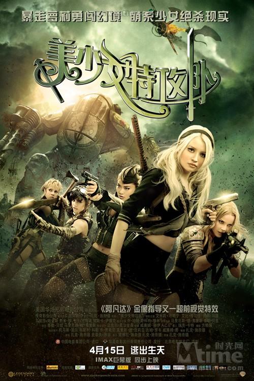 《美少女特攻队》:每一个镜头都如此廉价(翻译影评) - 皇甫 - 皇甫