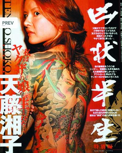 ps:这女人全身大面积的彩绘纹身相当有气势
