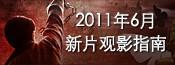 2011年6月上映电影新片观影指南