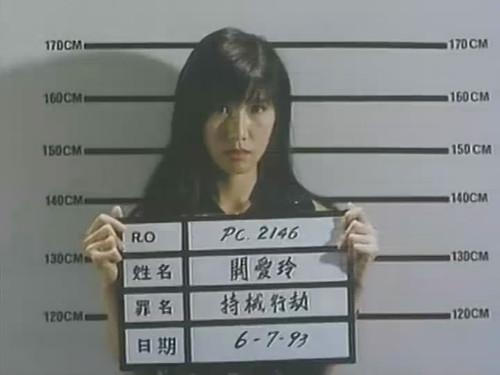 关秀媚@1995.贼王